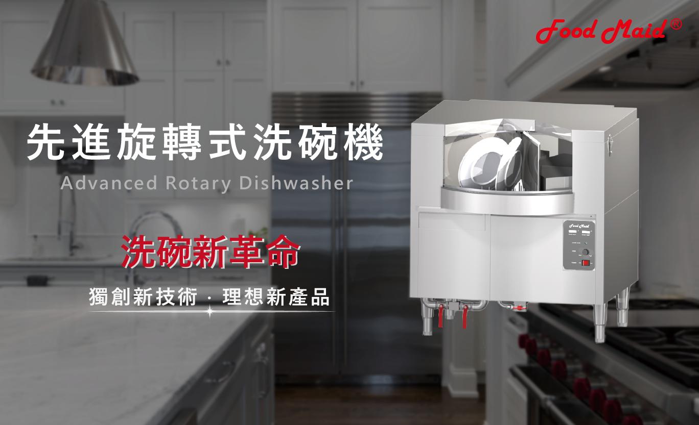 Food Maid 先進旋轉式洗碗機 洗碗新革命 獨創新技術 理想新產品